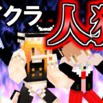 【マインクラフト】チャンネル初!マイクラ人狼ゲームやってみた!【ゆっくり実況】