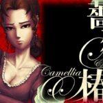 昼ドラの世界でビンタバトルするゲーム|薔薇と椿
