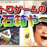 【駿河屋】レトロがザクザク? これはレトロゲームの宝石箱や~! 幻の福袋 じゃんく ゲームお楽しみセット #レトロゲーム