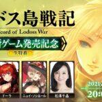 ロードス島戦記祭 最新ゲーム発売記念生特番