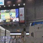 小倉vs大分 熱戦!eスポーツ大会