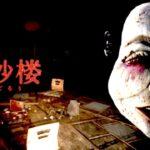 昭和初期に廃業となった旅館の「禁忌の客室」へと足を踏み込むホラーゲーム【 真砂楼 】