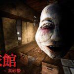 日本の「廃旅館マニアが作った」怨霊から逃げる和ホラーゲームが怖い【真砂楼】絶叫あり