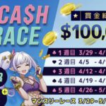 【ギャンボラカジノ】キャッシュレースのお知らせ【オンラインカジノ】