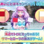 海辺でトロピカっちゃおう!サマーとローラの旗揚げゲーム!