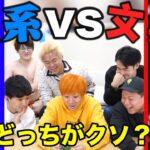 【文理対抗】ゲームリリースを賭けて勝負!!クソゲー作り対決!!!