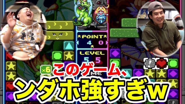 【パネポン】ンダホが最強すぎるパズルゲームが発見されました!!