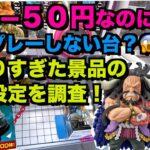【驚愕!!】50円のクレーンゲーム!&絆ノ装とメガワーコレを橋渡しで落とす!!()