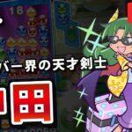 【サタン使用】vs 沖田  ぷよぷよフィーバー30本先取|ぷよぷよeスポーツ