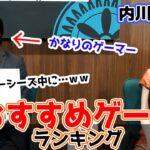 内川幸太郎プロに好きなゲーム聞いたらまさかの展開に・・・w