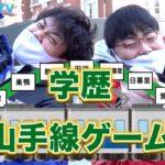 特大新企画!学歴山手線ゲーム!前編【wakatte.TV】#509
