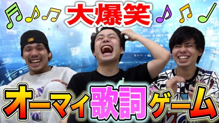 【大混乱】オーマイ歌詞ゲームで翻訳しまくった歌詞だけをみて曲名を当てられるかやってみた結果www