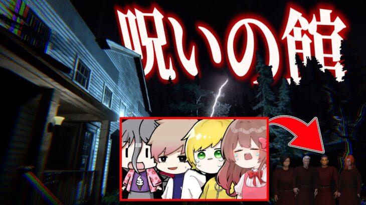 ヤギ燃やすオンライン協力ホラーゲームが怖面白すぎたwwww【DEVOUR】【ホラー】