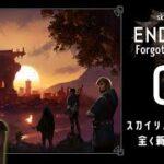 #01【Enderal】スカイリム大型MODの全く新しいゲーム【実況】