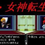 【ゆっくり実況】真・女神転生Ⅱ  #04(SFC版) 【レトロゲーム】