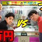ゲームセンターの店長と1万円で取り放題対決!プロの裏技が凄すぎた!【クレーンゲーム】