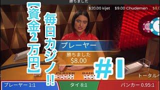 #1 【資金2万円】で毎日オンラインカジノ‼