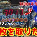 【メダルゲーム】新しいフォーチュントリニティで一撃万枚を取りたい!1日目前編【精霊の至宝祭】