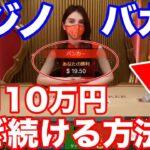 【バカラ必勝法】毎月10万円を稼ぎ続ける方法!オンラインカジノはバカラが勝てる!
