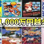 【ランキング】価値爆上がり!幻の超高額なレトロゲーム高額取引10選【プレミア】