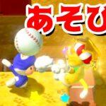 【ゲーム遊び】#10 スーパーマリオ3Dワールド 2-4 ボール遊びではしゃぐw はじめての3Dワールドを2人でいくぞ!【アナケナ&カルちゃん】Super Mario 3D World