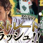怒涛のストレートラッシュ -ポーカーで月10万めざしたい KKPOKER #18