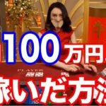【オンラインカジノ】年間100万円以上稼いだ方法!継続的に勝ち続けることが最重要【バカラ,ギャンブル】