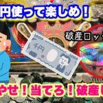 【メダルゲーム】1000円課金からいろんなゲームをして増やす企画!破産編
