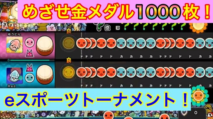 【太鼓の達人 スイッチ】目指せ金メダル1000枚!eスポーツトーナメント♪ #81
