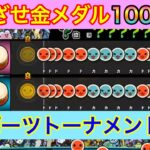 【太鼓の達人 スイッチ】目指せ金メダル1000枚!eスポーツトーナメント♪ #85