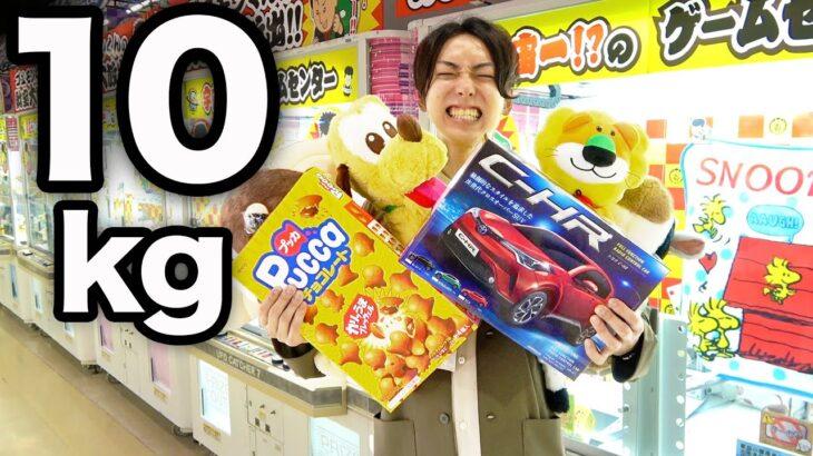 【10キロ】クレーンゲームで景品10kg取るまで帰れません!!!!!