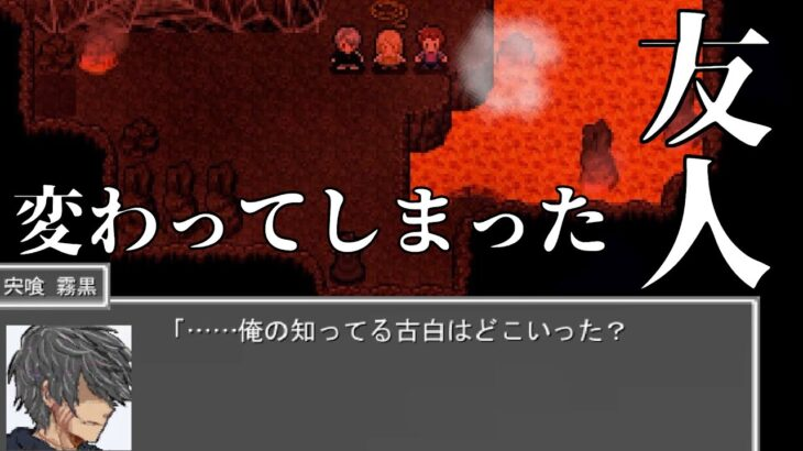 #11【灼熱の探索】トワニツナグ ホラーゲーム