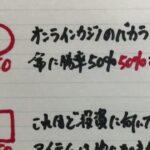 【攻略】1日10000円?オンラインカジノの『バカラ』で勝ち続ける男のnoteを公開。※下記説明欄URL