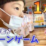 【クレーンゲーム】チャンスは1回!超初心者兄弟が1人1000円チャレンジしたら景品ゲット出来るのか?【検証】