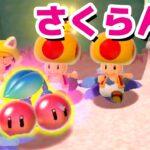 【ゲーム遊び】#12 スーパーマリオ3Dワールド 2-5 楽しいさくらんぼw はじめての3Dワールドを2人でいくぞ!【アナケナ&カルちゃん】Super Mario 3D World