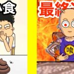 最終進化で巨人編を完全クリアした大食いゲーム#12【 Food Fighter Clicker 】