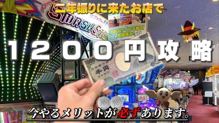 【メダルゲーム】楽しみ方、伝授します!1200円があれば誰でも長く遊べる立ち回りを教えます。【スマッシュスタジアム】