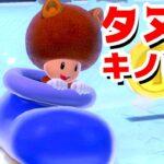 【ゲーム遊び】#14 スーパーマリオ3Dワールド 3-1 すべるタヌキキノピオ はじめての3Dワールドを2人でいくぞ!【アナケナ&カルちゃん】Super Mario 3D World