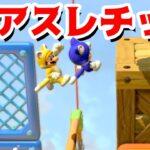 【ゲーム遊び】#15 スーパーマリオ3Dワールド 3-2 じごくのかなあみアスレチック はじめての3Dワールドを2人でいくぞ!【アナケナ&カルちゃん】Super Mario 3D World