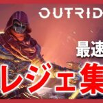 チャレンジティア15【Live #10】レジェ集め!Outriders/アウトライダーズ【PS5版 ハクスラTPS】