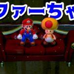 【ゲーム遊び】#16スーパーマリオ3Dワールド 3-3 マリオと役に立つソファーちゃん はじめての3Dワールドを2人でいくぞ!【アナケナ&カルちゃん】Super Mario 3D World