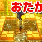 【ゲーム遊び】#18 スーパーマリオ3Dワールド 3-5 沈没船の中に海賊のお宝 はじめての3Dワールドを2人でいくぞ!【アナケナ&カルちゃん】Super Mario 3D World