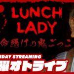 #オトライブ  19時ゲームスタート【ホラー】弟者,兄者,おついちの「ランチ レディ(Lunch Lady)」【2BRO.】