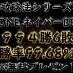【オンラインカジノ】【ルーレット攻略法】【第1弾5ZONEネイバーBET法】勝率99.68%!? オンカジでZEROが昔使ってた攻略法を紹介します。※無料攻略法プレゼント有り