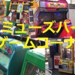 【レトロゲームコーナー巡り #2】秩父ミューズパーク ゲームコーナー