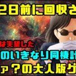 発売2日前に回収されたエヴァの大人版ゲーム【僕らのいきなり同棲計画!】