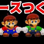 【ゲーム遊び】マリオメーカー2 マリオとルイージで2人専用のコースをつくるぞ!【アナケナ】Super Mario maker 2