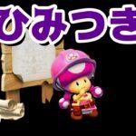 【ゲーム遊び】マリオメーカー2 キノピコのひみつきち【アナケナ&カルちゃん】Super Mario maker 2