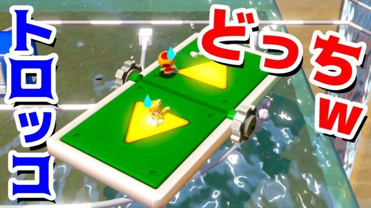 【ゲーム遊び】#20 スーパーマリオ3Dワールド 3-7 トロッコどっち あっちこっち落ちまくり はじめての3Dワールドを2人でいくぞ!【アナケナ&カルちゃん】Super Mario 3D World