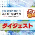 【ダイジェスト】全国都道府県対抗eスポーツ選手権 2020 KAGOSHIMA ぷよぷよ部門 ダイジェスト映像